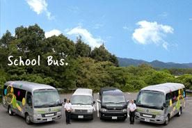 スクール・送迎バスの案内